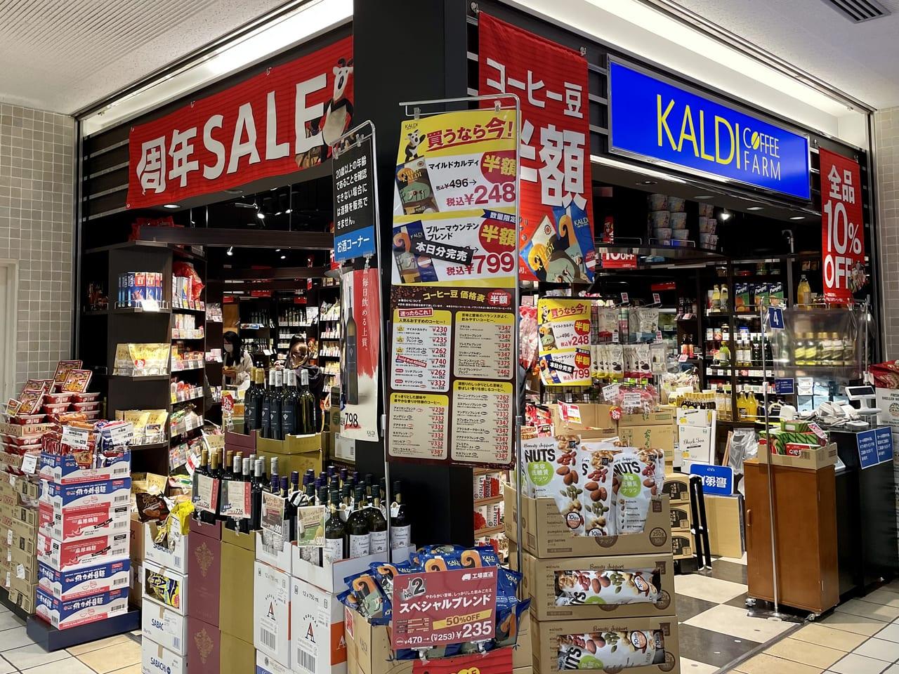 周年 セール カルディ 【超絶オススメ】「カルディ周年セール」で半額のコーヒー豆を大量買いしてみた。
